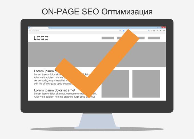 On page SEO оптимизация
