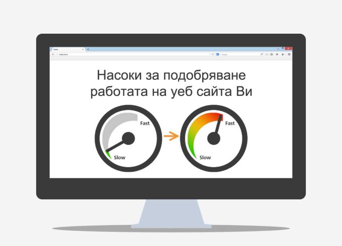 Насоки за подобряване работата на уеб сайта Ви