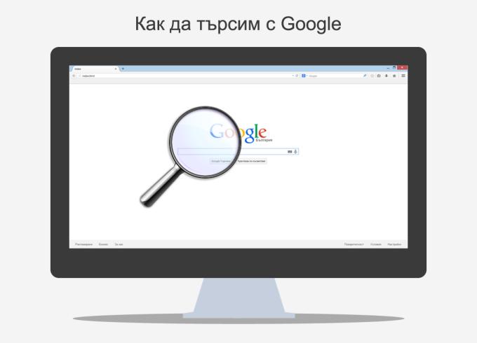 Как да търсим с Google